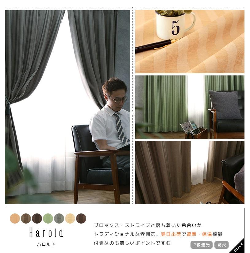 〜ハロルド〜