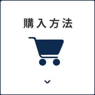 購入方法の画像