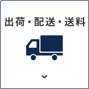 出荷・配送・送料の画像
