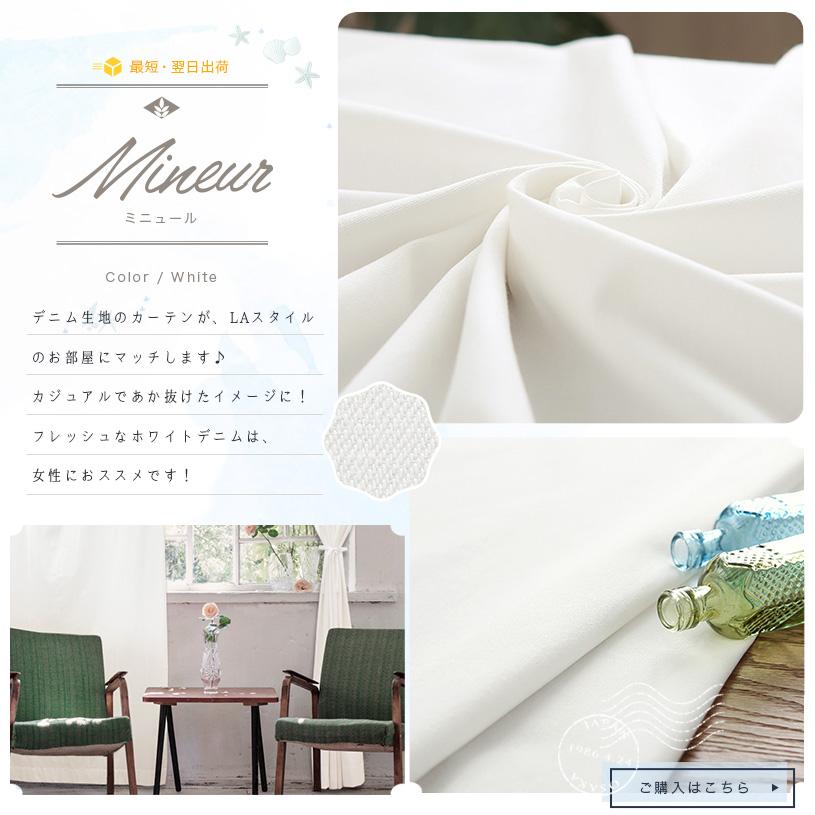 ミニュール〜ホワイト〜