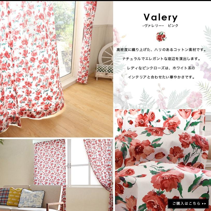 ヴァレリー〜ピンク〜