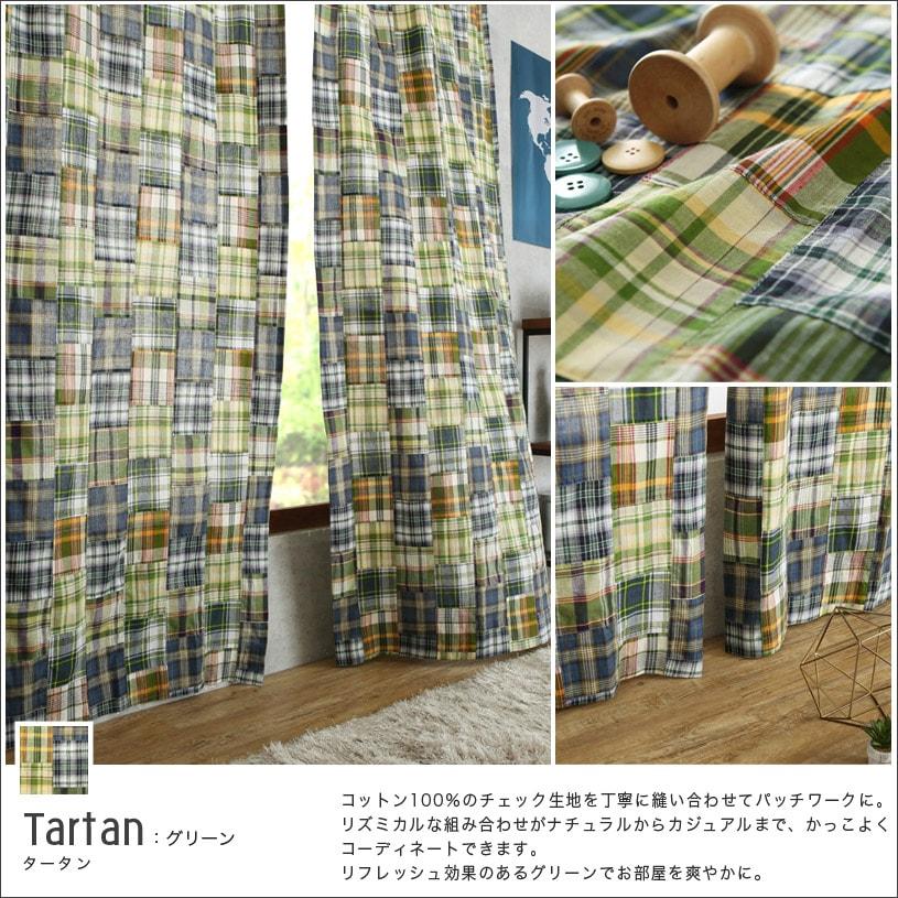 〜タータン〜グリーン