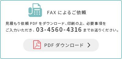 FAXによる見積もり依頼のPDFをダウンロード