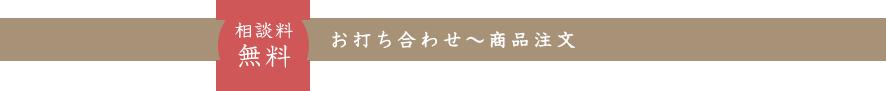 お打ち合わせ〜商品注文
