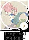 プリンセス/トロピカル
