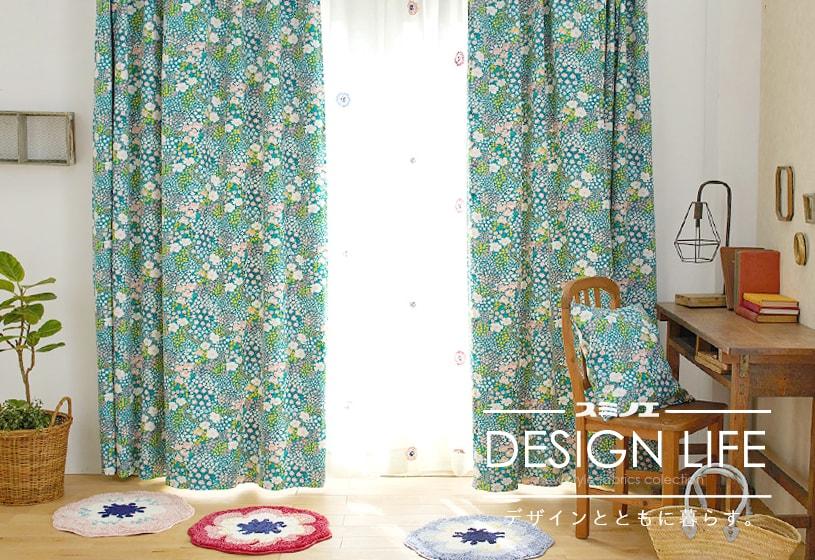 デザインとともに暮らす、スミノエデザインライフのカーテンやラグシリーズ