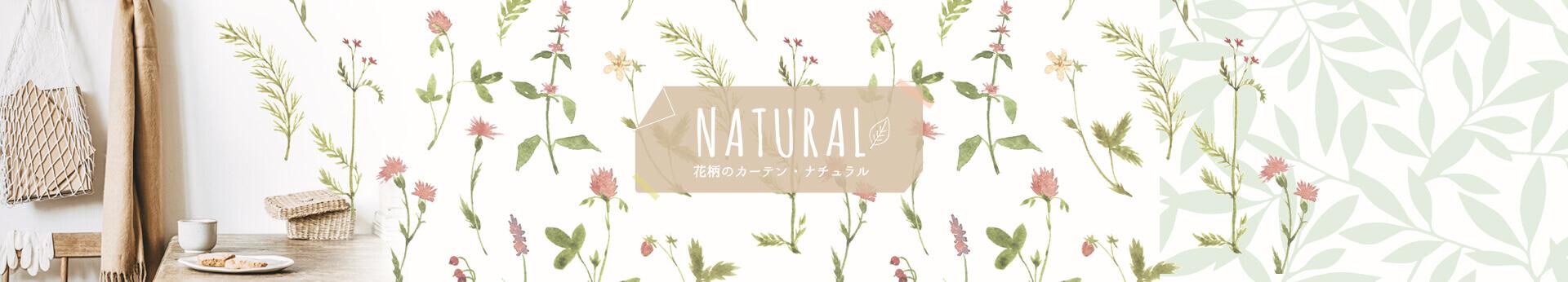 NATURAL 花柄のカーテン・ナチュラル