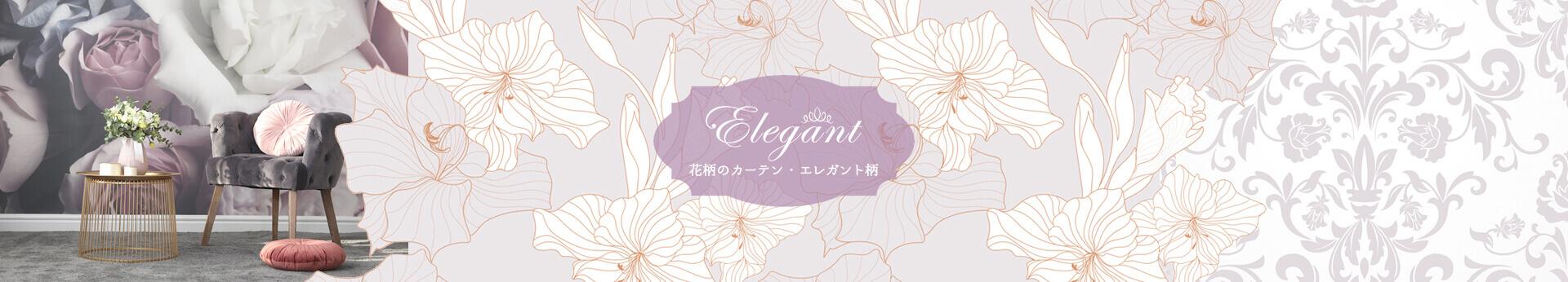 ELEGANT 花柄のカーテン・エレガント柄