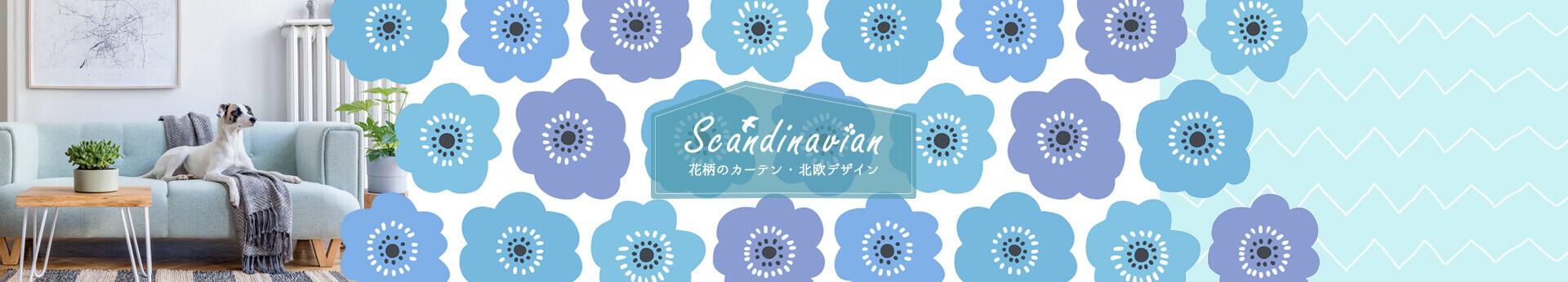 SCANDINAVIAN 花柄のカーテン・北欧デザイン