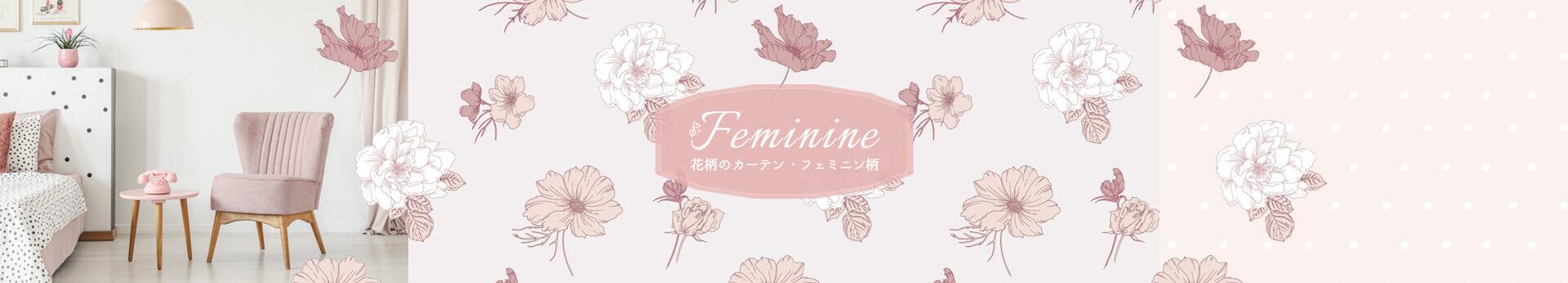 FEMININE 花柄のカーテン・フェミニン柄