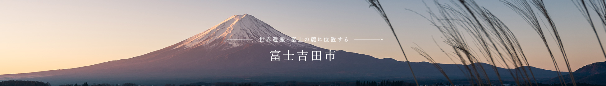 世界遺産・富士の麓に位置する富士吉田市