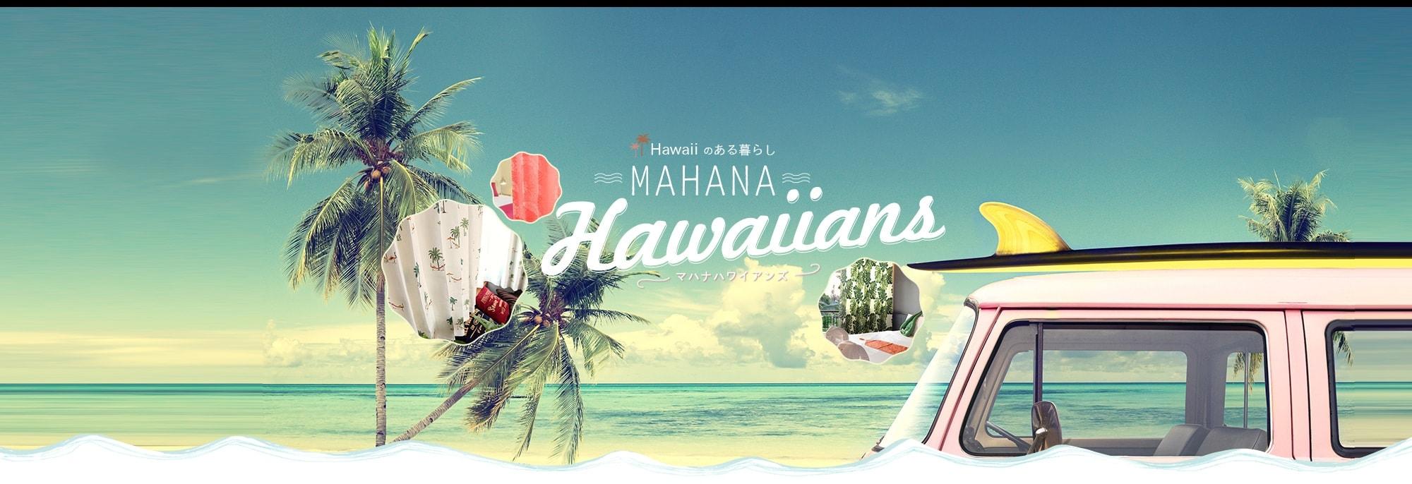 マハナハワイアンズ01