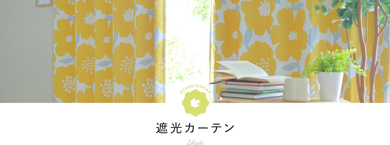 北欧デザインの遮光カーテン