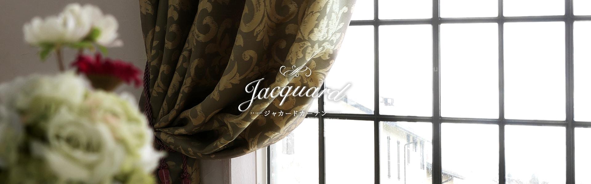 品格漂う華やかな「jacquard〜ジャカード〜」