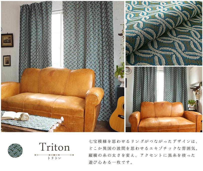 〜トリトン〜