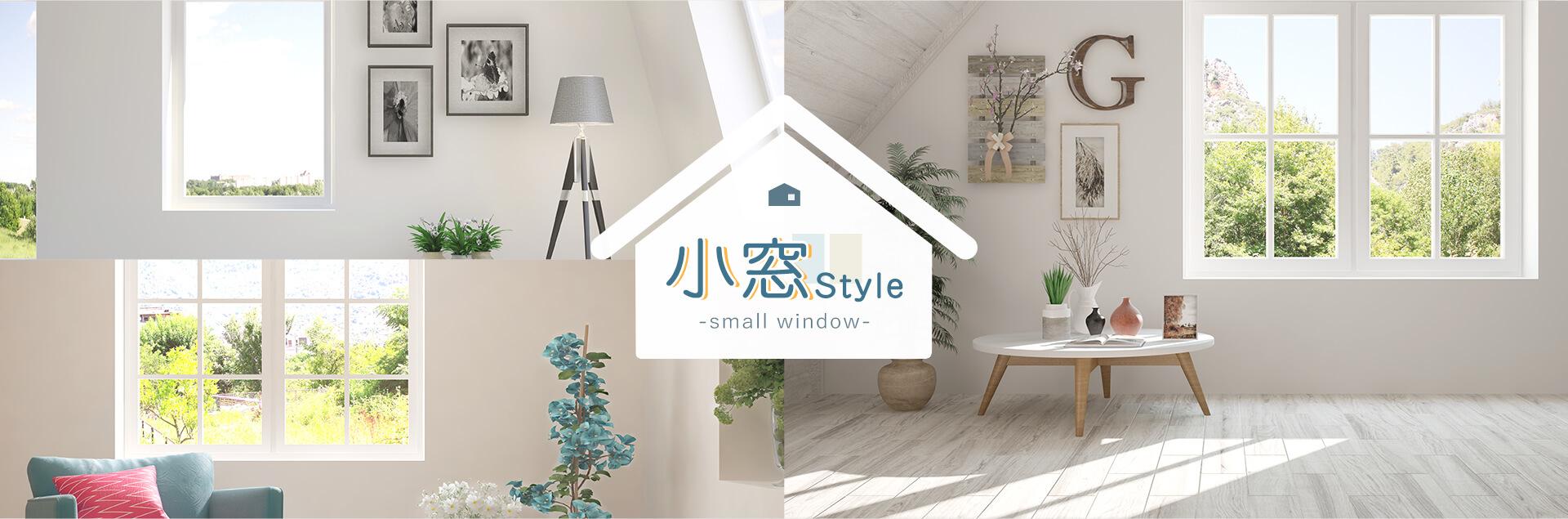 小窓Style -small window-