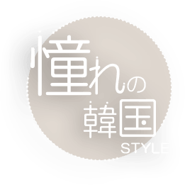 憧れの韓国 STYLE