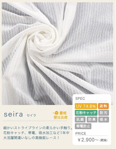 ブルーム 帝人ファイバーの特殊繊維「エコリエ」を使用した高機能ミラーレースカーテン。最短翌日出荷なので欲しい時にすぐ手に入るのもポイントです!