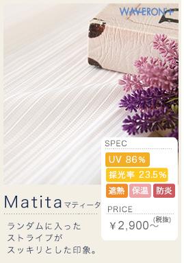 マティータ ランダムに入ったストライプがスッキリとした印象。