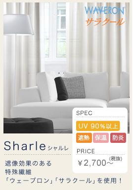 シャルレ 遮像効果のある特殊繊維「ウェーブロン」「サラクール」を使用!