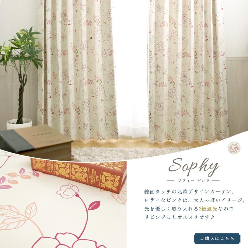 ソフィー〜ピンク〜