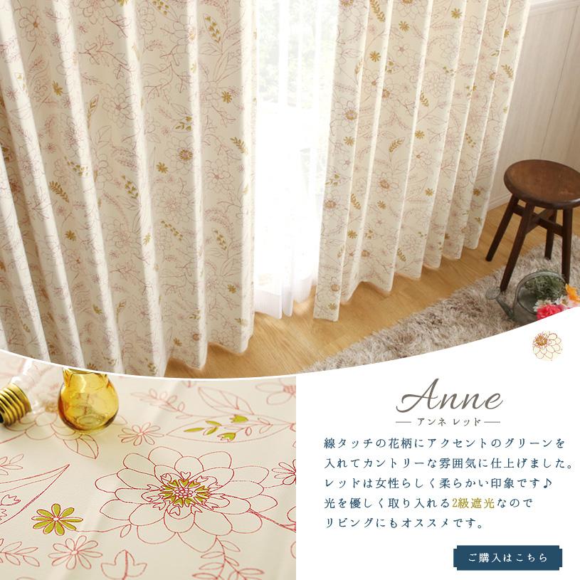アンネ〜レッド〜