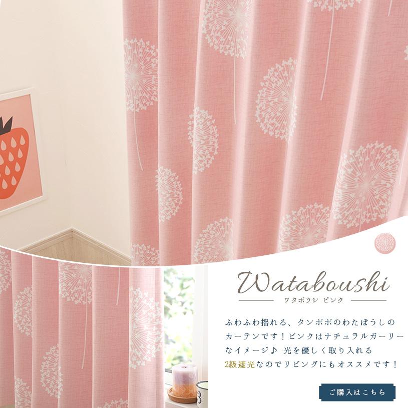 ワタボウシ〜ピンク〜