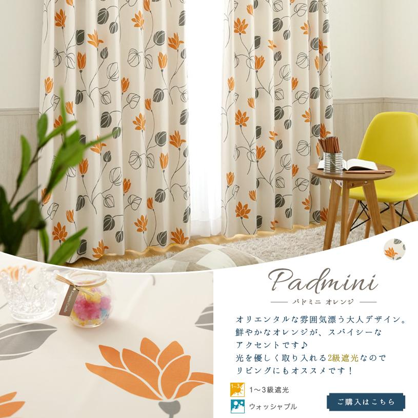 パドミニ〜オレンジ〜