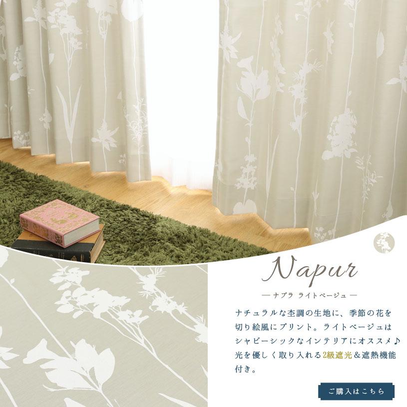 ナプラ〜ライトベージュ〜
