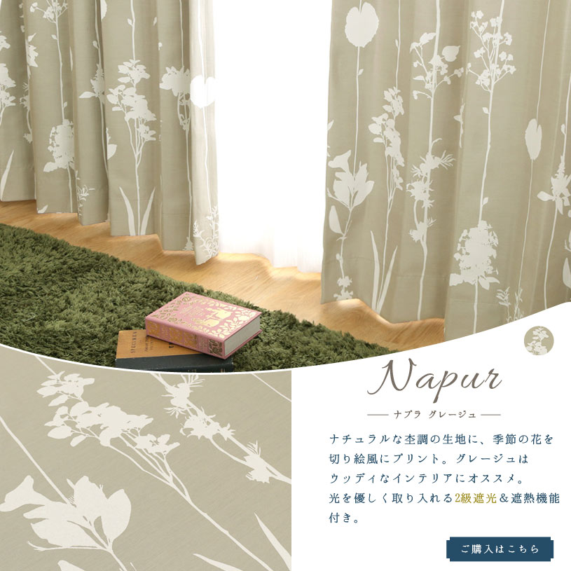 ナプラ〜グレージュ〜