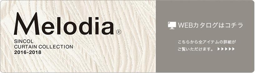メロディアシリーズwebカタログはこちら