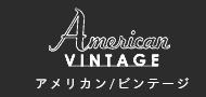 アメリカン ビンテージ