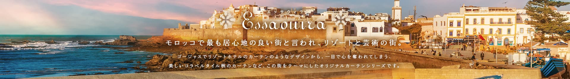 エッサウィラ:モロッコ最も心地の良い街と言われ、リゾートと芸術の街