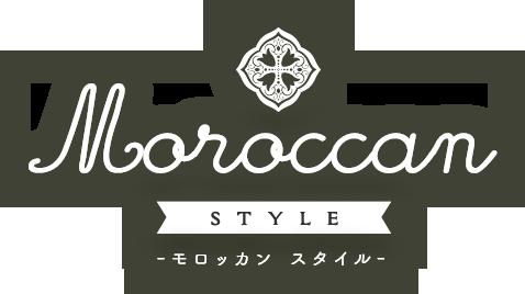 モロッカンスタイル