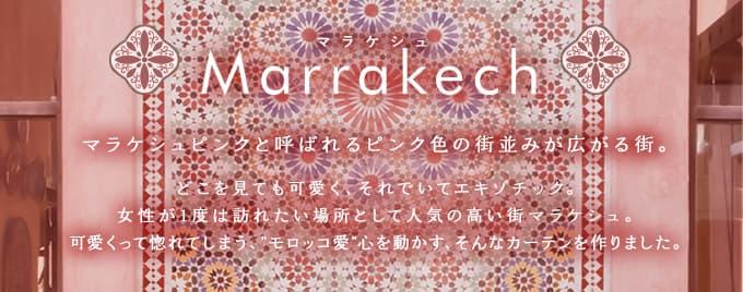 マケラシュ:マケラシュピンクと呼ばれるピンク色の街並みが広がる街