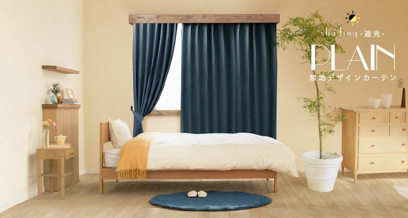遮光無地デザインカーテントップ看板