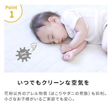 いつでもクリーンな空気を!花粉以外のアレル物質(ほこりやダニの死骸)も抑制。小さいお子様がいるご家庭でも安心。