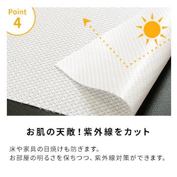 お肌の天敵!紫外線をカット。床や家具の日焼けも防ぎます。お部屋の明るさを保ちつつ、紫外線対策ができます。