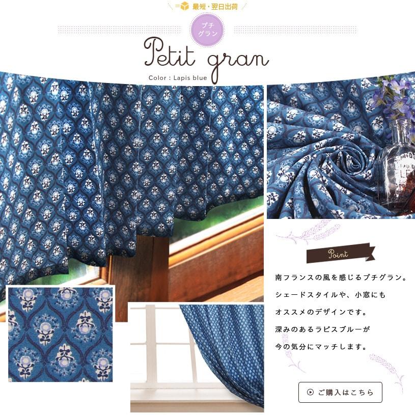 プチグラン〜ラピスブルー〜