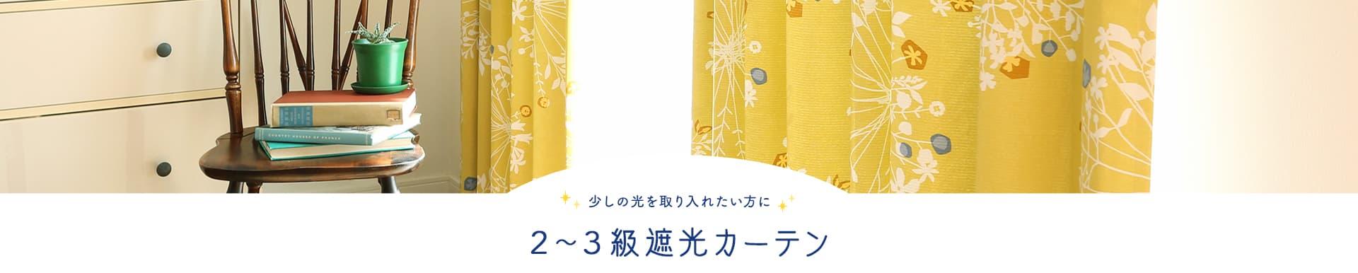 2~3級遮光カーテン