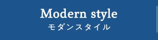 Modern style モダンスタイル
