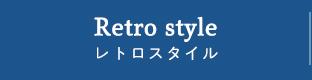 Retro style レトロスタイル