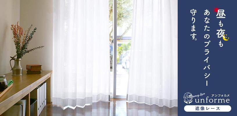 昼も夜も透けにくい 遮像プライバシーレースカーテン unforme