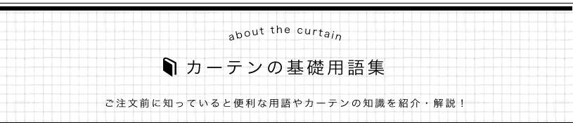 カーテンの基礎用語集