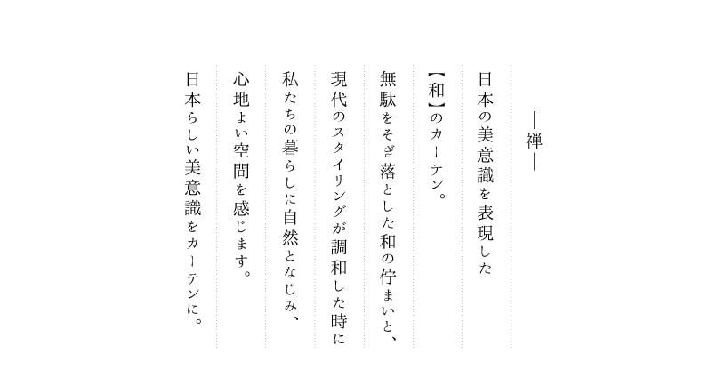 和室の窓、インテリアにピッタリな和柄カーテンシリーズ「禅-ZEN-」遮光機能なども揃えて日本の美意識を表現した和モダンなテイスト。ジャカードの織りが美しいカーテンです。
