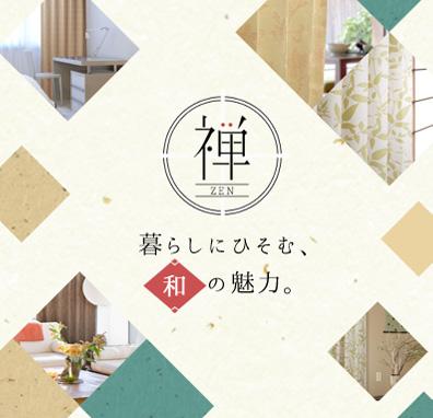 禅〜ZEN〜
