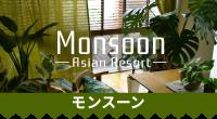モンスーン。アジアンリゾートテイストの植物やバティックプリント、ナチュラルな麻素材などのカーテンで演出するリゾートライクなエスニックインテリア