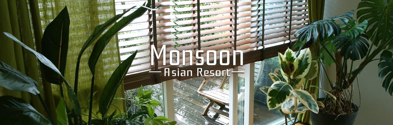 Monsoon-AsianResort モンスーン。アジアンリゾートテイストの植物やバティックプリント、ナチュラルな麻素材などのカーテンで演出するリゾートライクなエスニックインテリア