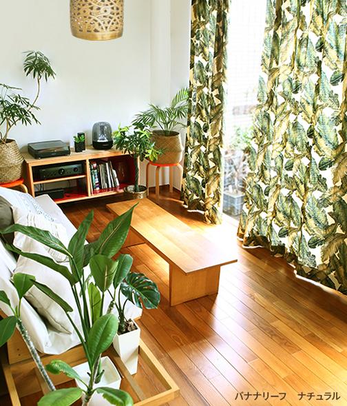 亜熱帯植物のバナナリーフのプリントカーテンがアジアンテイストのくつろぎインテリアに映える。植物と共存する癒しのやすらぎ空間でリゾート気分に浸る。