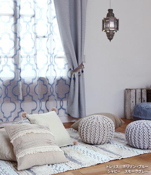 エキゾチックな幾何学模様のモロッカンタイルをモチーフとした柄のカーテンは、異国情緒を感じるロマンチックで優しいインテリアにピッタリ。